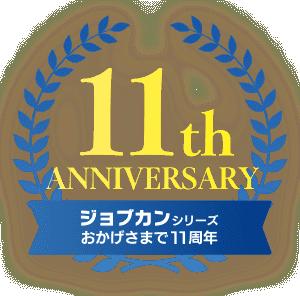 11th ANNIVERSARY ジョブカンシリーズおかげさまで11周年